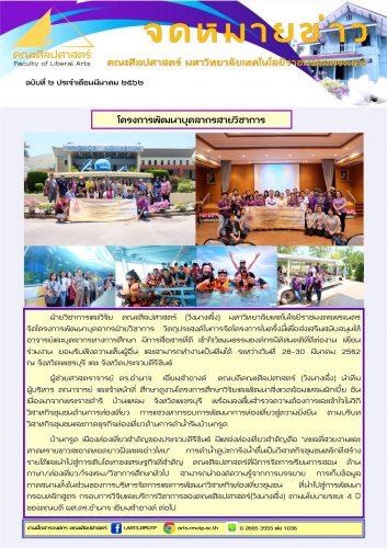 จดหมายข่าว ประจำเดือน มีนาคม 2562 ฉบับที่ 2