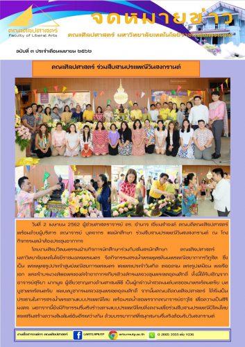 จดหมายข่าว ประจำเดือน เมษายน 2562 ฉบับที่ 3