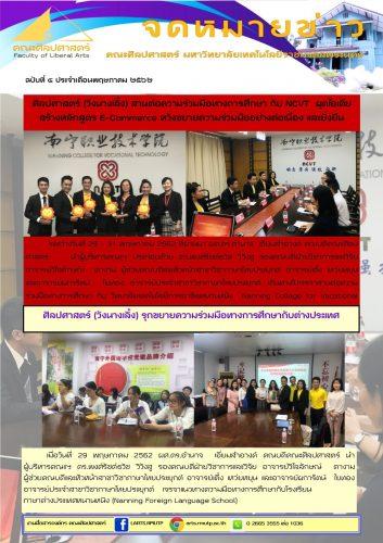 จดหมายข่าว ประจำเดือน พฤษภาคม 2562 ฉบับที่ 4