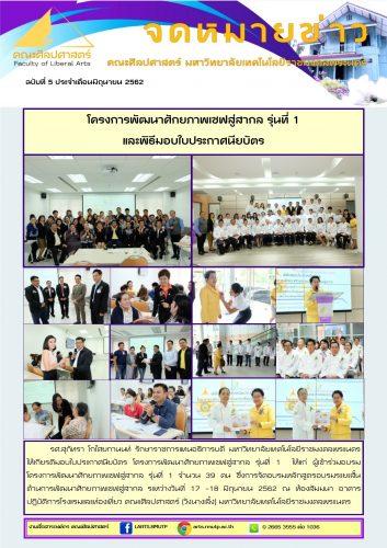 จดหมายข่าว ประจำเดือน มิถุนายน 2562 ฉบับที่ 5
