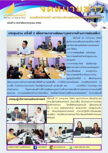 จดหมายข่าว ประจำเดือน กรกฎาคม 2562 ฉบับที่ 6