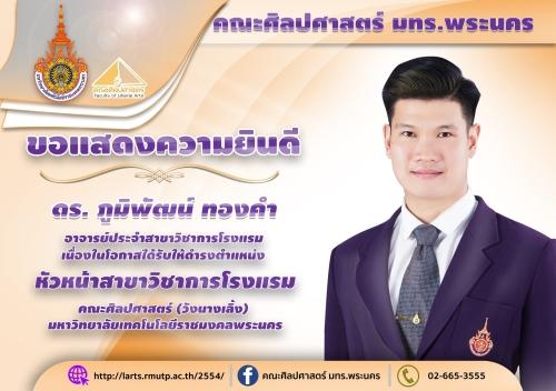 ขอแสดงความยินดี กับ ดร. ภูมิพัฒน์ ทองคำ เนื่องในโอกาศดำรงค์ตำแหน่ง หัวหน้าสาขาวิชาการโรงแรม