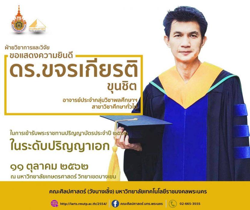 ขอแสดงความยินดี กับ ดร.ขจรเกียรติ ขุนชิต เนื่องในโอกาสเข้ารับพระราชทานปริญญาบัตร ประจำปี 2562 ในระดับปริญญาเอก