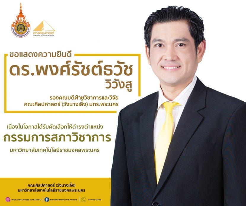 ขอแสดงความยินดี กับ ดร.พงศ์รัชต์ธวัช วิวังสู เนื่องในโอกาสได้รับคัดเลือกให้ดำรงตำแหน่ง กรรมการสภาวิชาการ มหาวิทยาลัยเทคโนโลยีราชมงคลพระนคร