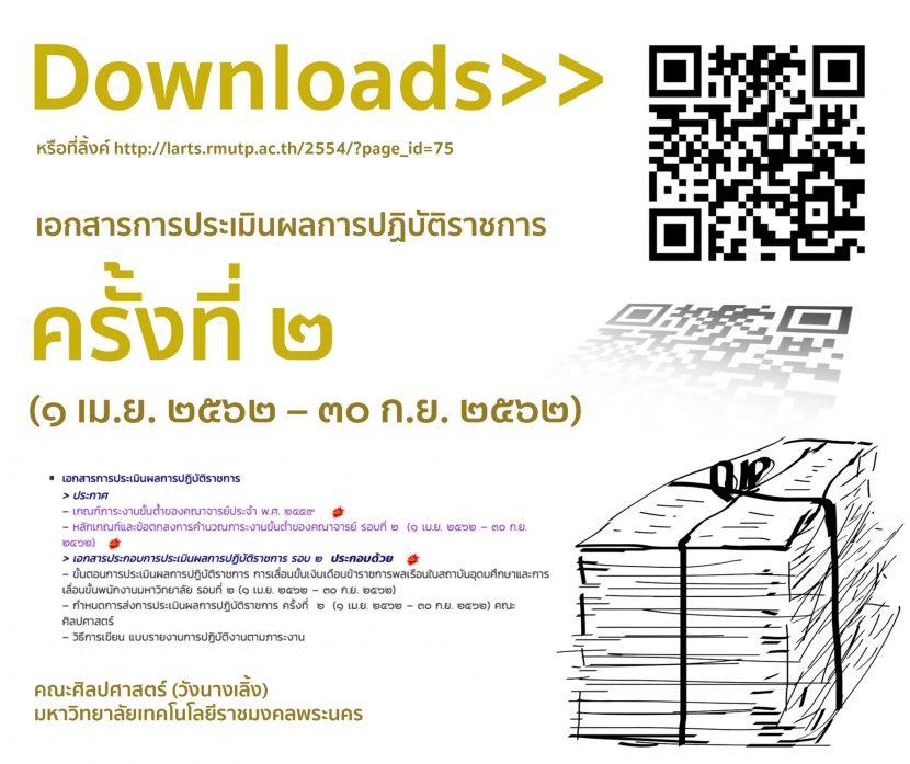สามารถ Downloads เอกสารการประเมินการประเมินผลการปฏิบัติราชการ ครั้งที่ ๒ (๑ เม.ย. - ๓๐ เม.ย. ๒๕๖๒) ได้แล้ว