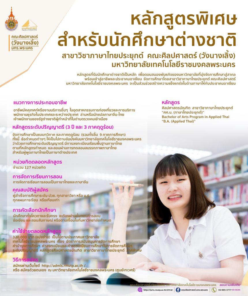 สาขาวิชาภาษาไทยประยุกต์ เปิดหลักสูตรพิเศษสำหรับนักศึกษาต่างชาติ
