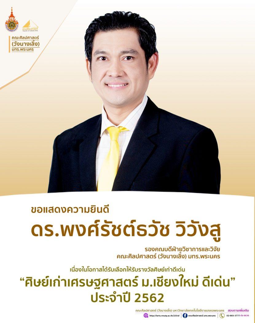 ขอแสดงความยินดี แด่ อ.ดร.พงศ์รัชต์ธวัช วิวังสู เนื่องจากได้รับรางวัลศิษย์เก่าเศษฐศาสตร์ มหาวิทยาลัยเชียงใหม่ ดีเด่น ประจำปี 2562
