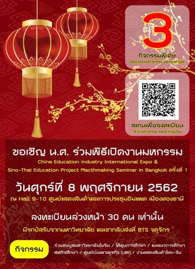 ปก- ขอเชิญนักศึกษา ร่วมพิธีเปิดงานมหกรรม China Education Industry International Expo & Sino-Thia Education Project Macthmaking Seminar in Bangkok ครั้งที่ 1