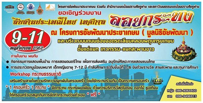 """ขอเชิยร่วมงานสืบสานประเพณีไทย เทศกาล """"ลอยกระทง"""" ณ โครงการชัยพัฒนาประชาเกษฒ (มูลนิธิชัยพัฒนา) และบริเวณช่องจอดรถเลียบคลองผดุงกรุงเกษม"""