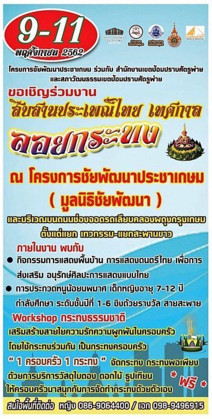 ประชาสัมพันธ์ ขอเชิญร่วมส่งหนูน้อยนพมาศ อายุ 7-12 ปี วันลอยกระทง 11 พฤศจิกายน ณ โครงการชัยพัฒนาประชาเกษม