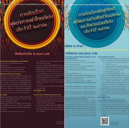 ปก-ประชาสัมพันธ์ จาก กองศิลปวัฒนธรรม ฝ่ายกิจการนักศึกษาและศิษย์เก่า