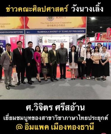 ปก-สาขาวิชาภาษาไทยประยุกต์ คณะศิลปศาสตร์ (วังนางเลิ้ง) บุกตลาดการศึกษา ไทย-จีน หวังเพิ่มจำนวนนักศึกษาต่างชาติให้กับคณะและมหาวิทยาลัย ระหว่าง 8-10 พฤศจิกายน 2562 ที่ Hall 9 อิมแพคเมืองทองธานี