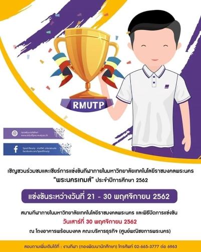 ขอเชิญ ผู้บริหาร อาจารย์ เจ้าหน้าที่ และนักศึกษา ร่วมชมและเชียร์การแข่งขันกีฬาภายในมหาวิทยาลัยเทคโนโลยีราชมงคลพระนคร #พระนครเกมส์ ประจำปีการศึกษา 2562
