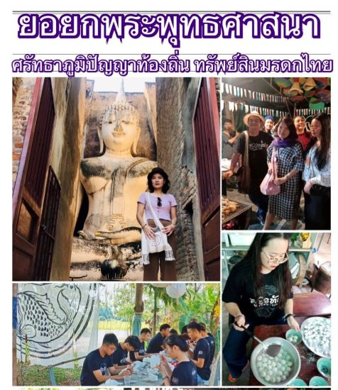 สาขาวิชาภาษาไทยประยุกต์ คณะศิลปศาสตร์ วังนางเลิ้ง นำนักศึกษาไทย-จีน เยือนสุโขทัย ราชธานีเก่าของไทย เรียนรู้ลายสือไทย ประวัติศาสตร์ วัฒนธรรม ประเพณีพร้อมแลกเปลี่ยนวัฒนธรรมไทย-จีน ในเทศกาลลอยกระทง