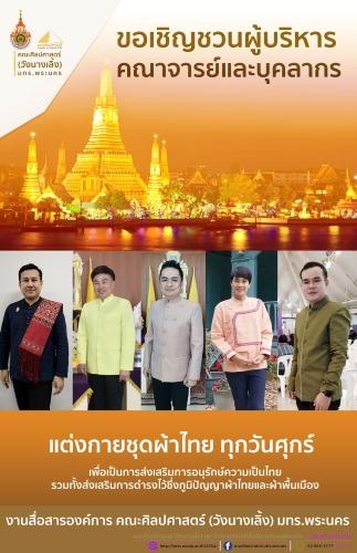 ขอเชิญชวนผู้บริหาร คณาจารย์ และบุคลากร #แต่งกายชุดผ้าไทย ประจำทุกวันศุกร์