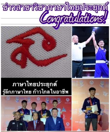 ปก-เมื่อ 17 พ.ย. 2562 เด็กไทยประยุกต์ คณะศิลปศาสตร์ วังนางเลิ้ง คว้าเหรียญเงิน ในศึกกำปั้นชิงแชมป์เอเชีย ที่ประเทศมองโกเลีย
