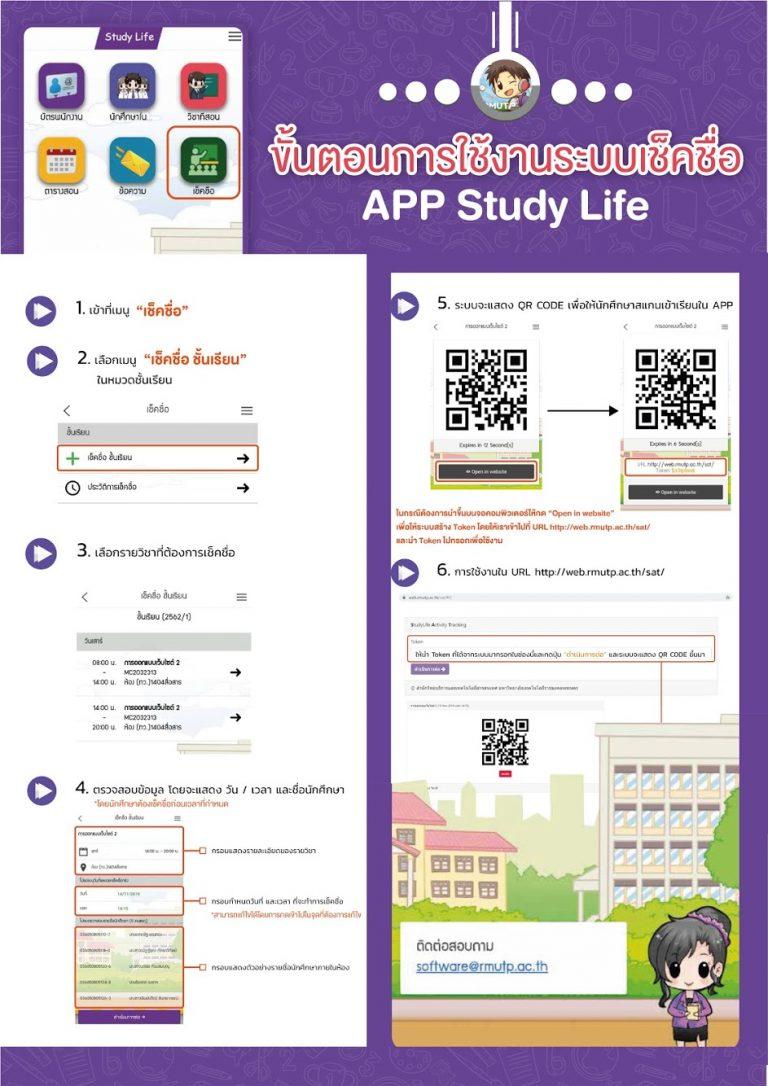 มาเช็คชื่อการเข้าเรียนผ่านแอพพลิเคชัน RMUTP Study Life กันดีกว่า