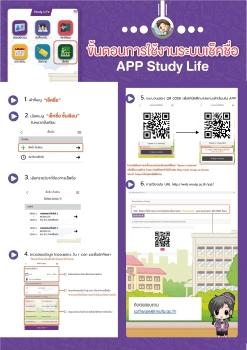 ปก-มาเช็คชื่อการเข้าเรียนผ่านแอพพลิเคชัน RMUTP Study Life กันดีกว่า