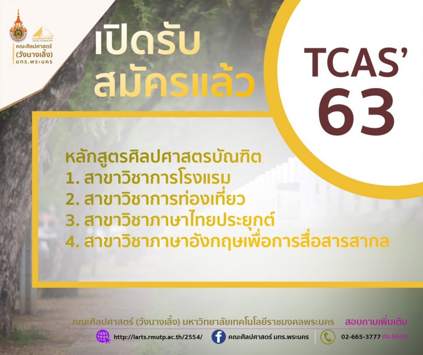 01-คณะศิลปศาสตร์ (วังนางเลิ้ง) มหาวิทยาลัยเทคโนโลยีราชมงคลพระนคร เปิดแล้ว 4 สาขาวิชา TCAS'63 รับนักศึกษาระดับปริญญาตรี หลักสูตรศิลปศาสตรบัณฑิต ประจำปีการศึกษา 2563