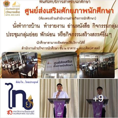 ปก-สาขาวิชาภาษาไทยประยุกต์ ฝึกพัฒนาทักษะการพูด ให้กับนักศึกษาในสาขาฯ ประจำวันพุธที่ 11 ธันวาคม 2562 ช่วงเช้า ณ ศูนย์ส่งเสริมศักยภาพนักศึกษา