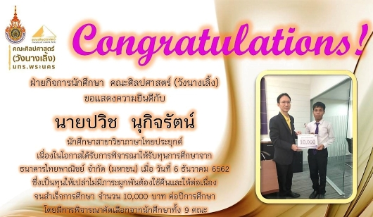 เมื่อวันที่ 6 ธันวาคม 2562 ขอแสดงความยินดีกับ นายปวิช นุกิจรัตน์ เนื่องในโอกาสได้รับพิจารณาให้รับทุนการศึกษา