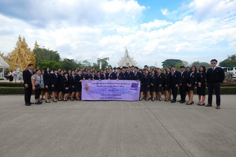 """นักศึกษาสาขาวิชาการโรงแรมชั้นปีที่ 2 จำนวน 60 คน เข้าร่วมศึกษาดูงานภายใต้ """"โครงการพัฒนาทักษะความรู้ด้านงานโรงแรม ประจำปี 2562 เส้นทางที่ 2 กรุงเทพฯ-เชียงราย-เชียงใหม่"""""""
