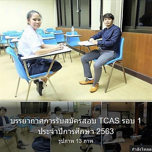 เมื่อวันที่ 18 ม.ค. 63 คณะศิลปศาสตร์ มทร.พระนคร เปิดสอบคัดเลือกเข้าศึกษาต่อระดับปริญญาตรี (TCAS รอบที่ 1 )