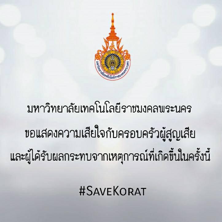 ขอแสดงความอาลัย #SaveKorat