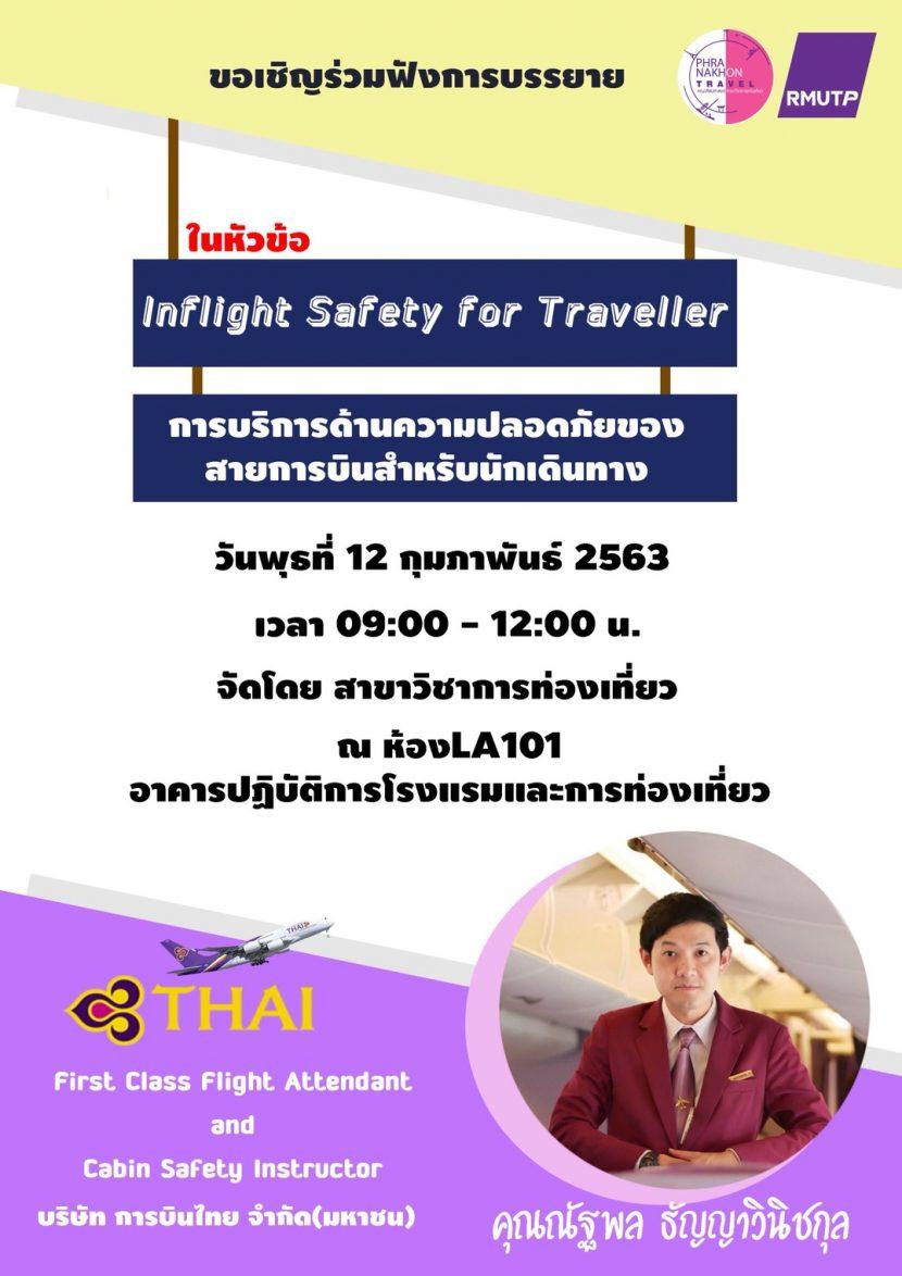 ประชาสัมพันธ์ จาก สาขาวิชาการท่องเที่ยว คณะศิลปศาสตร์ (วังนางเลิ้ง) ขอเชิญร่วมฟังการบรรยาย ในหัวข้อ Inflight Safety for Traveller การบริการด้านความปลอดภัยของสายการบินสำหรับนักเดินทาง