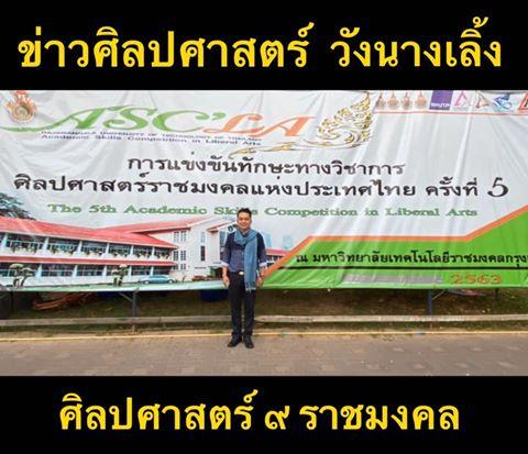 """ศิลปศาสตร์ วังนางเลิ้ง ประกาศพร้อม """"ชิงแชมป์"""" ถ้วยพระราชทาน ในการแข่งขันทักษะทางวิชาการศิลปศาสตร์ราชมงคลแห่งประเทศไทย ครั้งที่ 5"""
