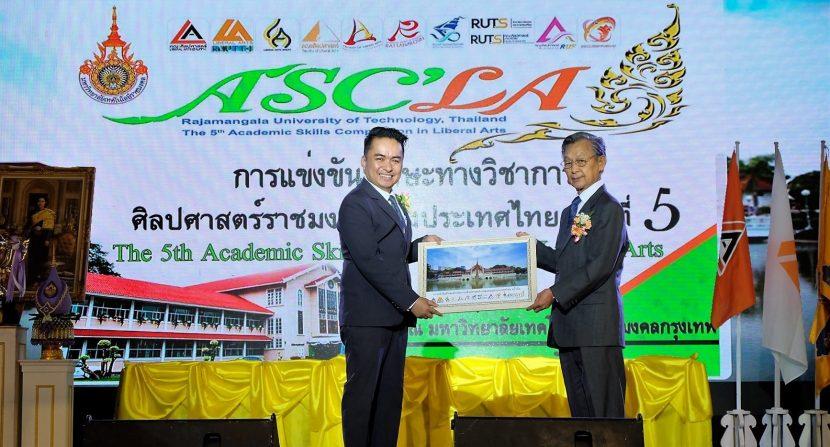 การแข่งขันทักษะวิชาการศิลปศาสตร์ราชมงคลแห่งประเทศไทย ครั้งที่ 5
