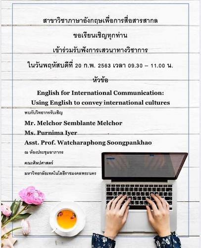 ขอเชิญร่วมฟังการเสวนาทางวิชาการ ในหัวข้อ English for International Communication: Using English to convey international cultures