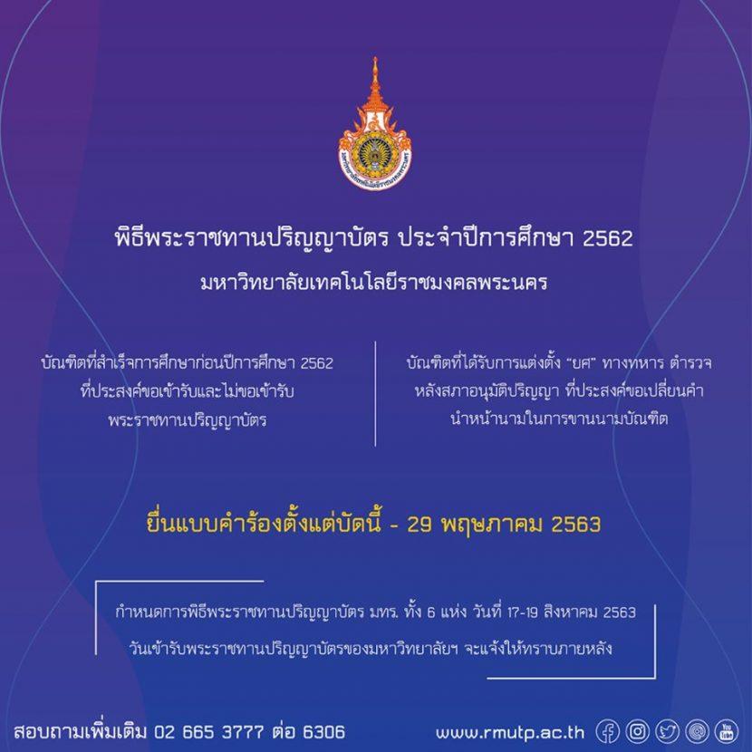 พิธีพระราชทานปริญญาบัตร ประจำปีการศึกษา 2562 บัณฑิตสามารถยื่นคำร้องได้ตั้งแต่บัดนี้ - 29 พฤษภาคม 2563