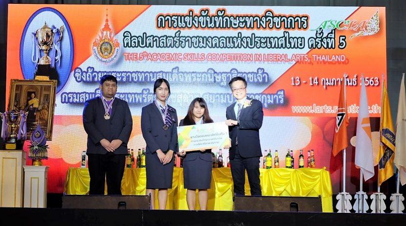 """ผลการแข่งขันทักษะด้านภาษาอังกฤษ การแข่งขันทักษะวิชาการศิลปศาสตร์ราชมงคลแห่งประเทศไทย"""" ครั้งที่ 5 ณ มหาวิทยาลัยเทคโนโลยีราชมงคลกรุงเทพ"""