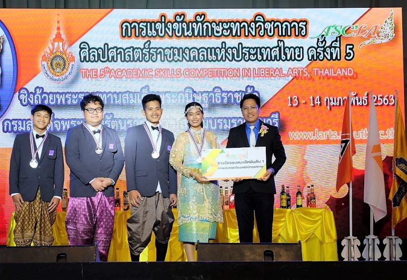 """ผลการแข่งขันทักษะวิชาการ การจัดนิทรรศการหัวข้อ""""สืบสาน รักษา ต่อยอด ศาสตร์พระราชา"""" การแข่งขันทักษะวิชาการศิลปศาสตร์ราชมงคลแห่งประเทศไทย"""" ครั้งที่ 5 ณ มหาวิทยาลัยเทคโนโลยีราชมงคลกรุงเทพ"""