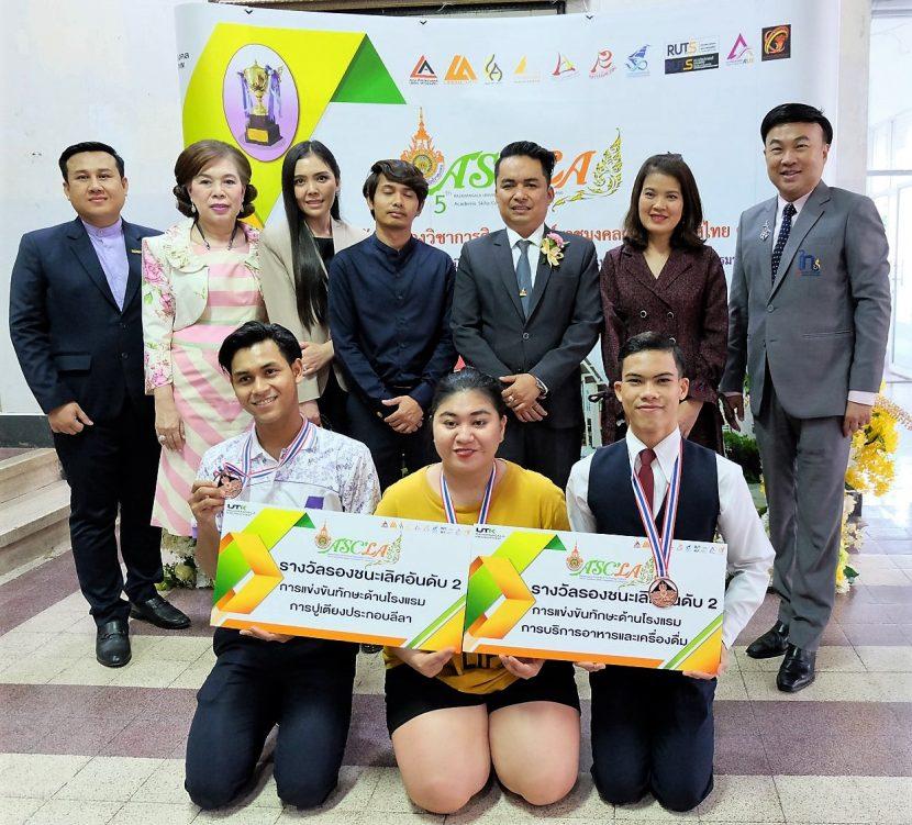 """ผลการแข่งขัน การแข่งขันทักษะวิชาการด้านโรงแรม การแข่งขันทักษะวิชาการศิลปศาสตร์ราชมงคลแห่งประเทศไทย"""" ครั้งที่ 5 ณ มหาวิทยาลัยเทคโนโลยีราชมงคลกรุงเทพ"""