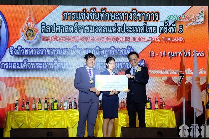 """ผลการแข่งขัน การแข่งขันทักษะวิชาการด้านการท่องเที่ยว การแข่งขันทักษะวิชาการศิลปศาสตร์ราชมงคลแห่งประเทศไทย"""" ครั้งที่ 5 ณ มหาวิทยาลัยเทคโนโลยีราชมงคลกรุงเทพ"""