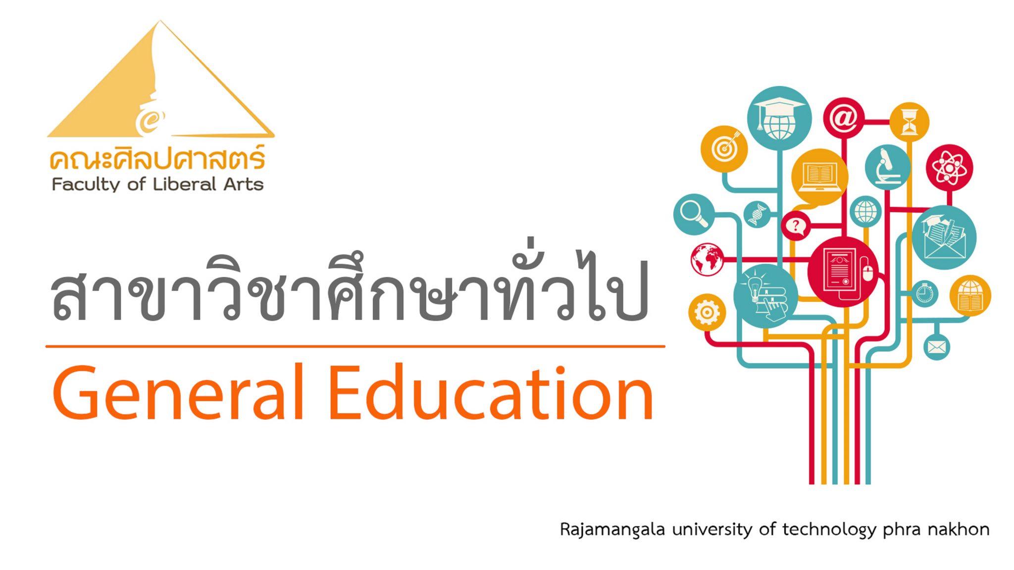 สาขาวิชาศึกษาทั่วไป /  Branch of General education - Click