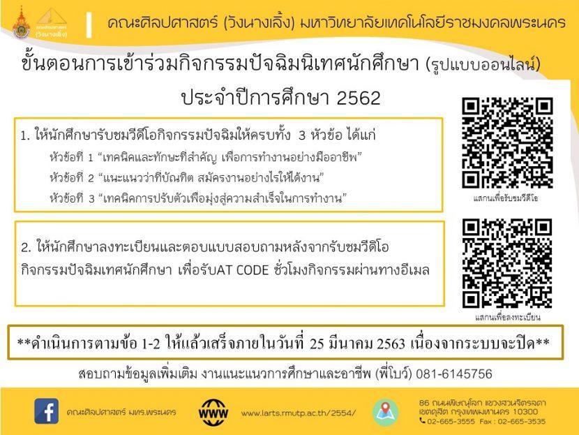 ขั้นตอนการเข้าร่วมกิจกรรมปัจฉิมนิเทศนักศึกษา (รูปแบบออนไลน์) ประจำปีการศึกษา 2562