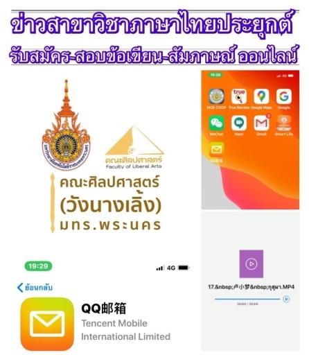 สาขาวิชาภาษาไทยประยุกต์ ขานรับนโยบาย จัดสอบข้อเขียนและสัมภาษณ์นักศึกษาต่างชาติ ด้วยระบบออนไลน์