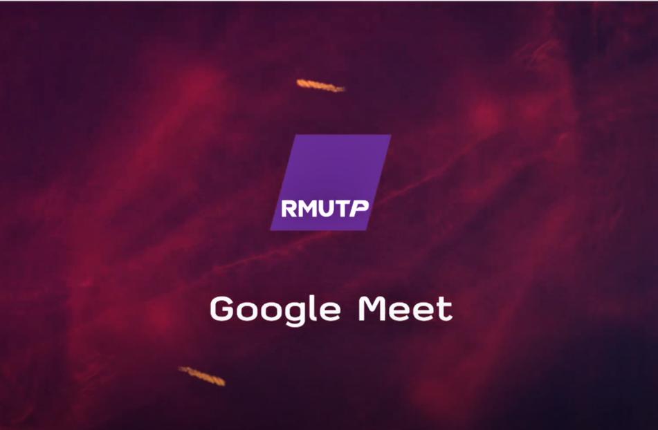 การใช้งาน Google Meet By RMUTPChannel