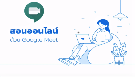 ปก-Youtube สอนใช้งาน Google Meet สำหรับการสอนออนไลน์ ( Google Meet for teacher) - https://youtu.be/qriLHhR6G9I