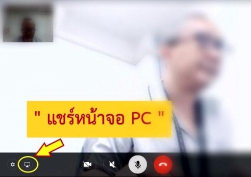 วิธีใช้ LINE สำหรับ PC แชร์หน้าจอคอมพิวเตอร์ขณะใช้งานวิดีโอคอล (Windows)