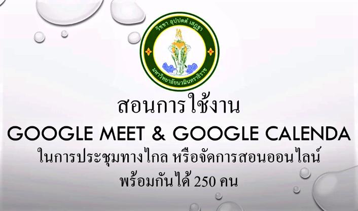 Youtube สอนการใช้งาน Google Meet ร่วมกับ Google calendar เพื่อใช้ในการประชุมหรือการเรียนการสอนออนไลน์