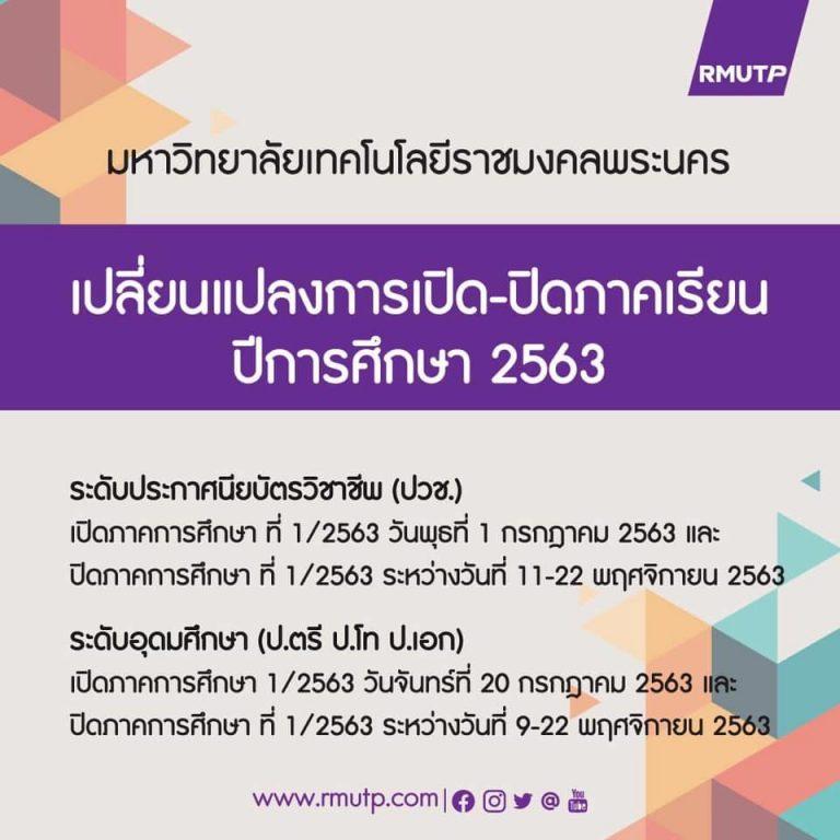 มหาวิทยาลัยเทคโนโลยีราชมงคลพระนคร แจ้งเปลี่ยนแปลงการเปิดภาคเรียนที่ 1 ประจำปีการศึกษา 2563