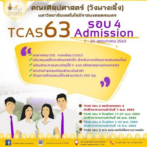 ข่าวประชาสัมพันธ์... TCAS 4 กำลังเปิดรับแล้ว #dek63 พร้อมยัง!! สมัครตอนนี้โปรโมชั่นเพียบ😁👋