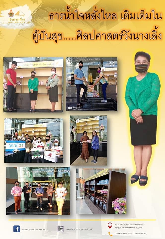 """""""ธารน้ำใจ ไทยช่วยไทย ปันสุขให้ ได้เกื้อหนุน ศิลปศาสตร์ ขอขอบคุณ ท่านอิ่มบุญ เราอิ่มใจ"""""""