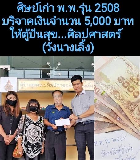 ศิษย์เก่า พ.พ.รุ่น 2508 บริจาคเงินตู้ปันสุข คณะศิลปศาสตร์ (วังนางเลิ้ง)