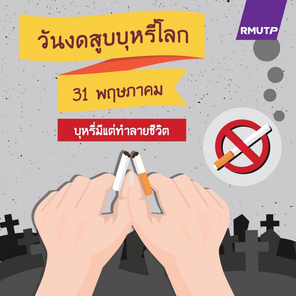31 พฤษภาคม 🚬 #วันงดสูบบุหรี่โลก