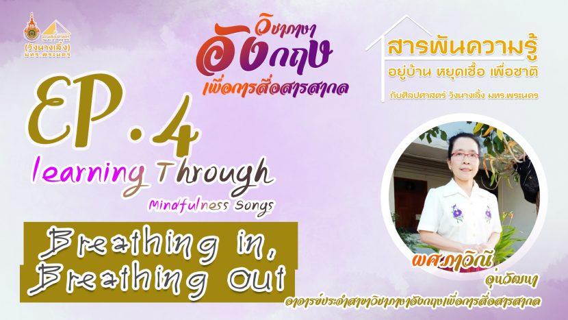 Learning Through Mindfulness Songs (ผศ.ภาวิณี อุ่นวัฒนา) ตอน 4